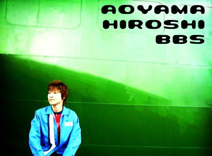Hiroshi Aoyama BBS